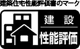 全棟 設計・建設性能評価+5回検査(合計10回検査)スタート!!