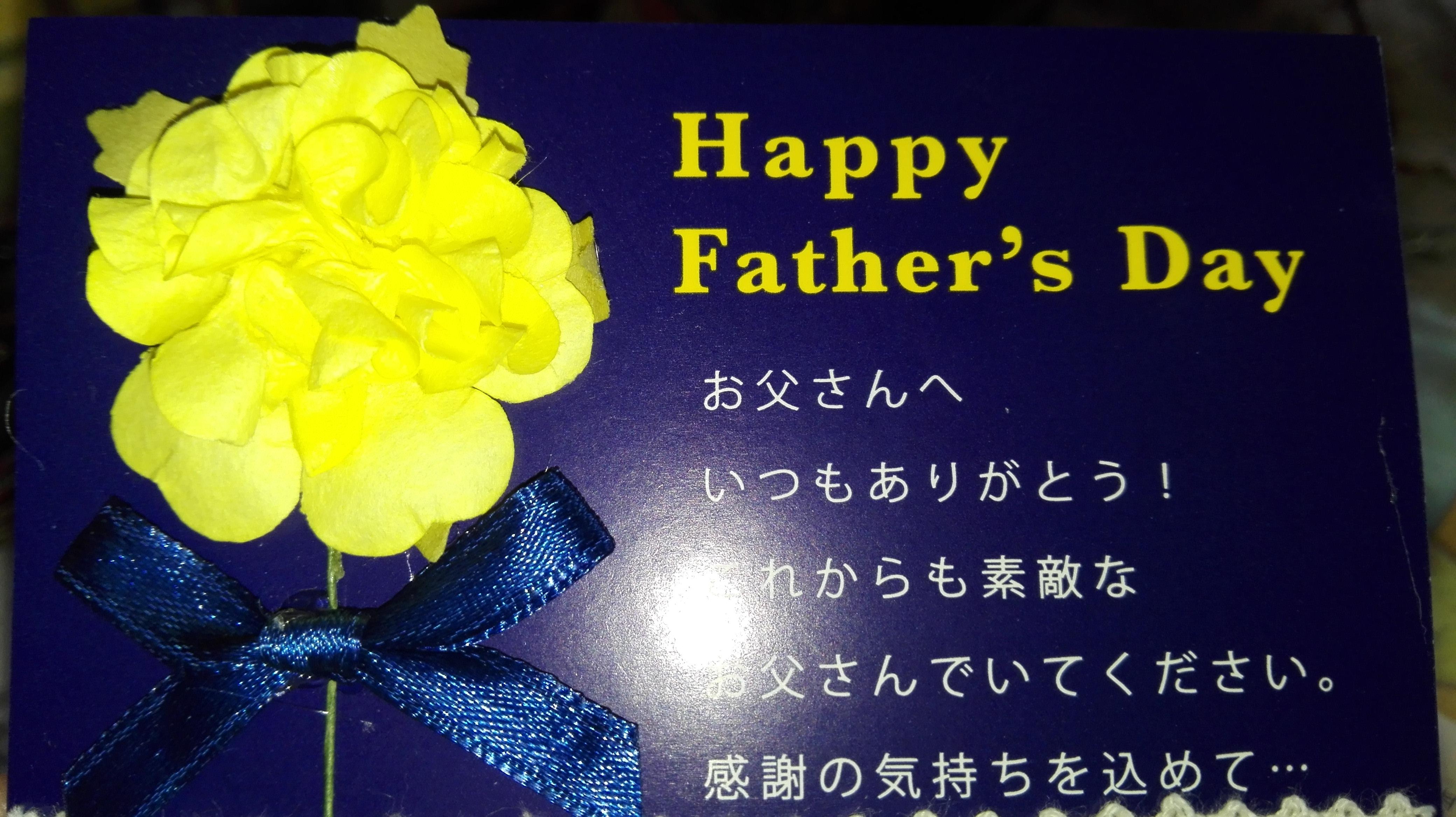 父の日に・・・