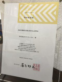 第24回 くまもとアートポリス推進賞⁂