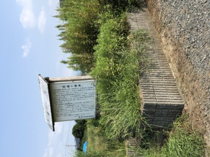 府領の塚畑