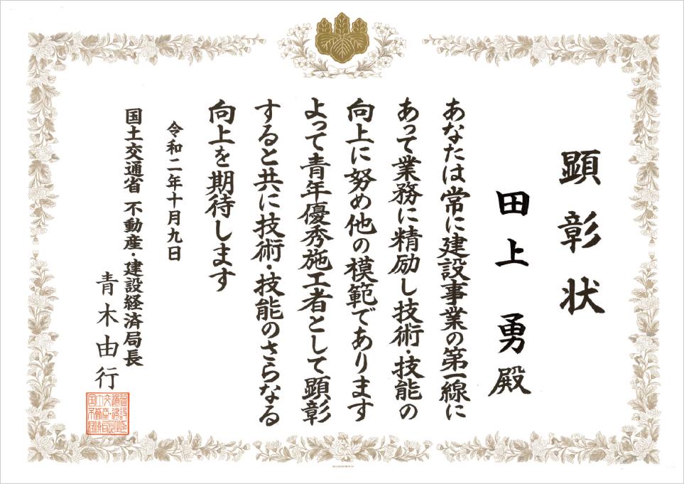 熊本 工務店 エバーフィールド 顕彰状